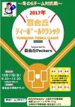 12/17(日)百合丘ティーボールクラシック(YTC)開催!